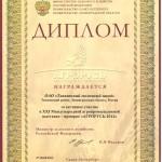 Диплом агрорусь 2012